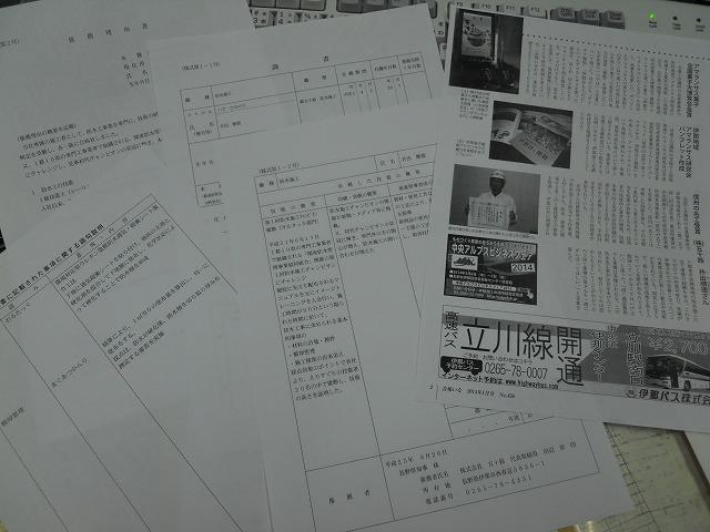 完成書類.jpg