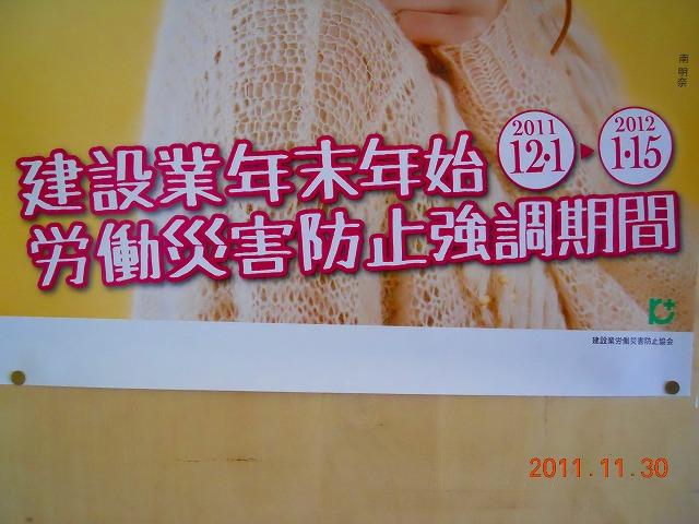 2011.11.30.jpg