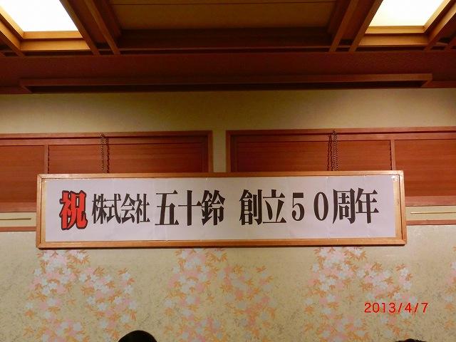 s-50周年記念祝賀会  024.jpg